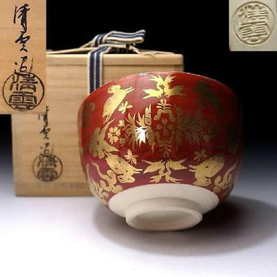 ZP2: Japanese Hand-painted Tea Bowl by Famous potter, Seiun Nakamura