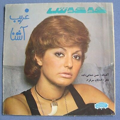 Googoosh - Ahang Rooz – SARE-1072 - Cover / Sleeve Only - گوگوش