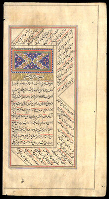 Persian Poetry Leaf Lot (4) 17th Cent Illuminated Gold Leaf Chapter Heading