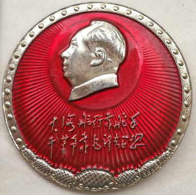 Chairman Mao Badge Lin Biao Calligraphy Sailing...Helmsman Cultural Revolution