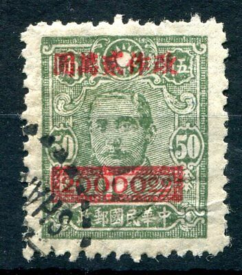 China 1948 $20,000 on 50c perf 11 used
