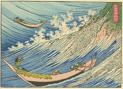 HOKUSAI JAPANESE WOODBLOCK PRINT - Fishing boats at Choshi Wave - Chie no Umi