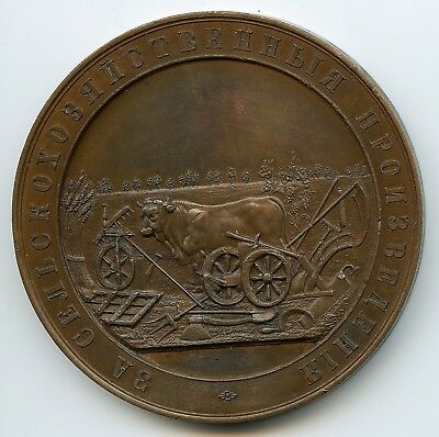 SCARCE Award medal - For Agricultural Products, 1887, Diameter 65 mm ==LOW START