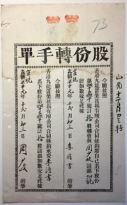 Hongkong & Kowloon Land & Loan Company Limited von 1920 ab 1,- EUR RAR!!!!