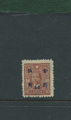 China 1948 50c on 40c red-brown Sun Yat Sen mint sg1083 perf. 11 Gold Yuan surch