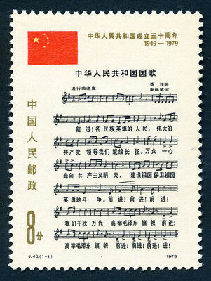 PRC J-46 30th Anniversary of PRC mint never hinged