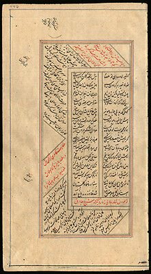 Superb  Persian Poetry Leaf Lot (4) 17th C  Rumi  Lovely Floral Decorations