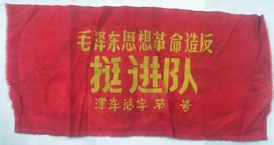 Chinese Cultural Revolution Armband Tingjin Team Tianjin Car Red Guards China