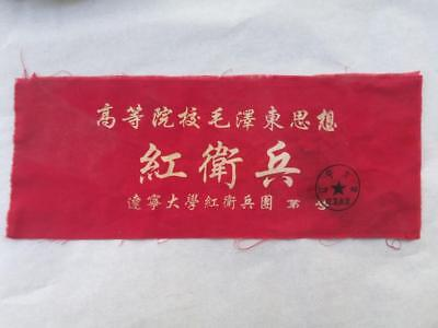 Liaoning University Red Guards Corps Armband China Cultural Revolution