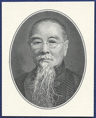 AMERICAN BANK NOTE Co. ENGRAVING: 405 CHINA WHO WAS HE?