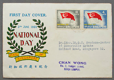 Singapore: 3 Jun 1960 - National Day - First Day Cover (#52)