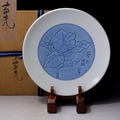 XR1: Vintage Japanese Tea Plate, Kyo ware, Kenkichi Tomimoto style
