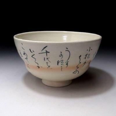XQ5: Japanese Tea Bowl, Kyo Ware by Famous potter, Shojyu Heian, Short Poem