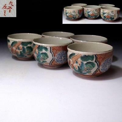 YC2: Japanese 5 Hand-painted Tea cups for Sencha, Kutani ware, Shoza style