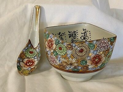 New Beautifully Detailed Kutani Ware Bowl With Spoon- Japan