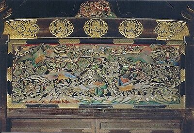 Japon - Kyoto - Nijo Castle - Carriage Entrance, Wood Carving over the Central