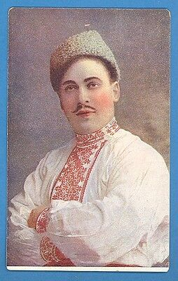 Russia Ukraine Type Vintage Pc 2423
