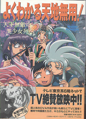 Tenchi Muyo Dragon Magazine Collection Art Book