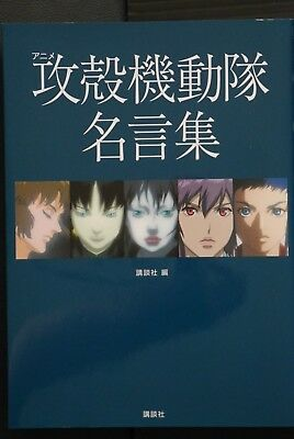 JAPAN Anime Ghost in the Shell Meigenshuu (Good Words) Book