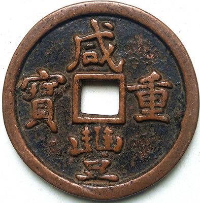 China Ancient Bronze coins Diameter:44mm/thickness:5mm
