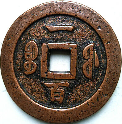 China Ancient Bronze coins Diameter:65mm/thickness:8mm