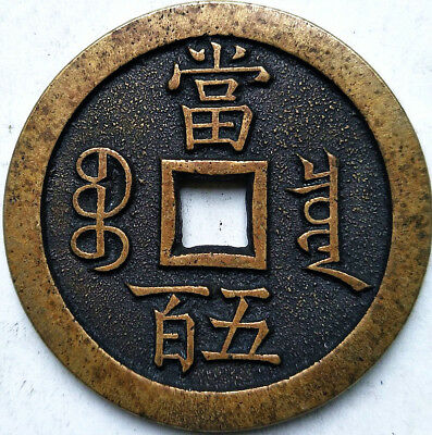 China Ancient Bronze coins Diameter:58mm/thickness:5mm