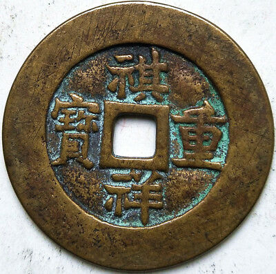 China Ancient Bronze coins Diameter:38mm/thickness:2mm