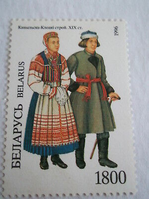 1996 Belarus National Costumes mounted mint Mi.164/6