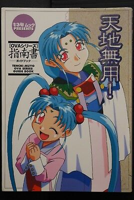 JAPAN Tenchi Muyo! OVA Series Guide Book