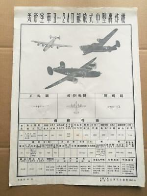 Consolidated B-24 Liberator China PLA Air Force 1952 Aircraft Recognition Poster