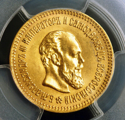 1888, Russia, Emperor Alexander III. Beautiful Gold 5 Roubles Coin. PCGS MS-63!