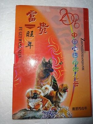 Chinese Happy New Year - 2006 Year of the Dog Paper Currency Yuan Coin folder (4
