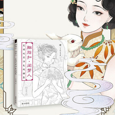 Coloring Books Classic Chinese Women Figure Sketch Painting Adults Stress Relief