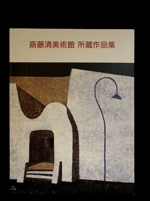 Kiyoshi Saito Museum Book Catalogue of Works 2003 Out of Print NEW OLD STOCK