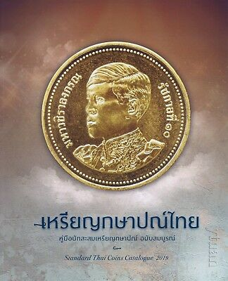 BRAND NEW 2019 Standard Catalogue of Thai Coins Comprehensive Catalog