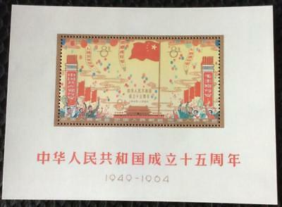 China 1964 The 15th Anniversary of People's Republic Stamp C106M OG MNH