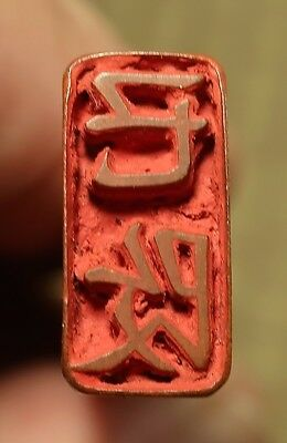 Name Stamp / Wooden Hanko / Japanese / Vintage