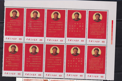 China 1968 W10 Latest Instructions by Chairman Mao Specimen Color Margin OG MNH