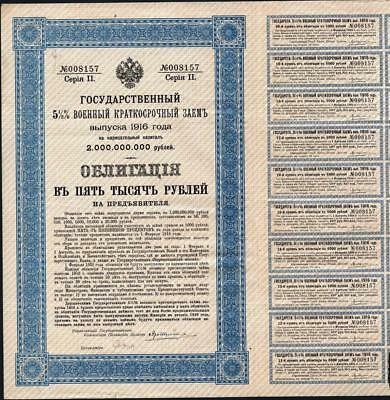 Russian Governmental 5 1/2 % War Subscription Of 1916 5000 Rubles + 19 Coupons