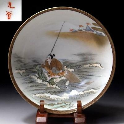 GH8: Vintage Japanese Hand-painted Large Sake cup, Kutani ware, 6.5 inches