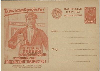 Russia Soviet 1931 5k picture stationery card unused, Nr 25