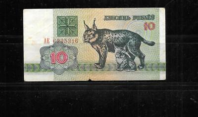 Belarus #5 1992 Vg Circ 10 Rublei Lynx Banknote Bill Note Paper Money