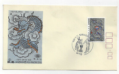 1980 Cacheted  Korea Korean First Day Cover FDC Scott Stamp 1205
