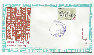 1981 Cacheted  Korea Korean First Day Cover FDC Scott Stamp 1285