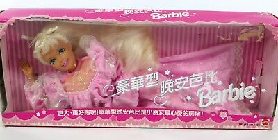 "** Nib Barbie Doll 1995 Japanese Exclusive 18""  *foreign Market Bedtime"