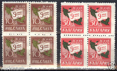 Bulgaria 1945   9 May 1945 End Ww2 World War 2   In Blocks Of 4 Stamps   Mnh **