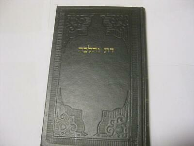 Hebrew  DAT VEHALACHA on modern Halachic Issues by RABBI MOSHE STERNBUCH Jud