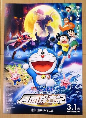 Doraemon the Movie 2019 JAPAN CHIRASHI MINI POSTER ANIME B5 Nobita's Chronicle