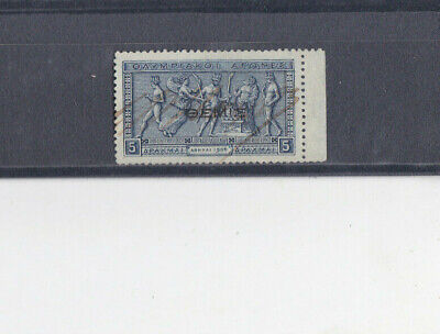 Greece.1906, 5Dr Athens Olympic Stamp ,used As Legal Revenue.revenues.olympics
