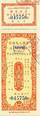 People's Bank of China China  10000 Yuan 1952 Saving Coupon  EF - AU